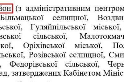 verhovnaya-rada-progolosovala-za-sozdanie-v-zaporozhskoj-oblasti-5-rajonov-vmesto-20.jpg