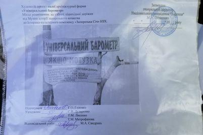 vernuli-dostoprimechatelnost-na-horticze-ustanovili-verevochnyj-barometr-1.jpg