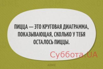 veselye-shutki-kotorye-podnimut-nastroenie-lyubomu-foto.jpg