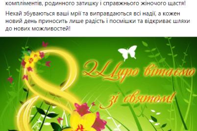 vesna-seksizm-i-neravenstvo-kak-zaporozhskie-politiki-pozdravlyayut-s-mezhdunarodnym-dnem-borby-za-prava-zhenshhin.png