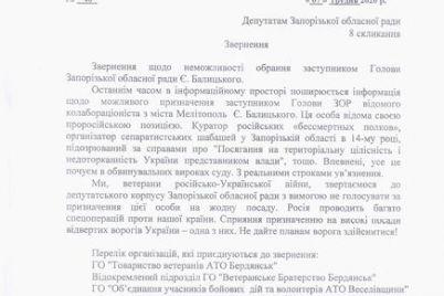 veterany-vojny-vystupili-protiv-izbraniya-odioznogo-eks-nardepa-v-rukovodstvo-zaporozhskogo-oblsoveta.jpg