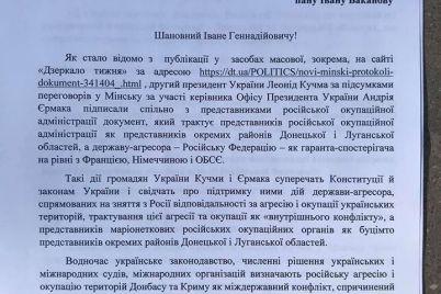 vidbulasya-derzhavna-zrada-nardep-zvernuvsya-z-vimogoyu-vidkriti-kriminalni-provadzhennya.jpg