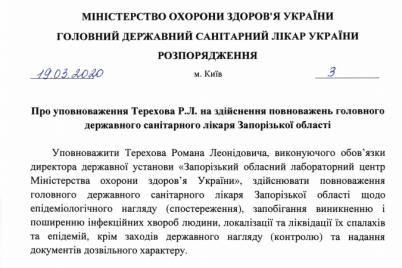 vidome-imya-novogo-golovnogo-sanitarnogo-likarya-zaporizhzhya.png