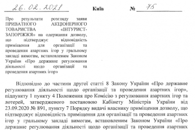 vidomij-v-zaporizhzhi-gotel-otrimav-dozvil-na-vidkrittya-kazino-dokument.png