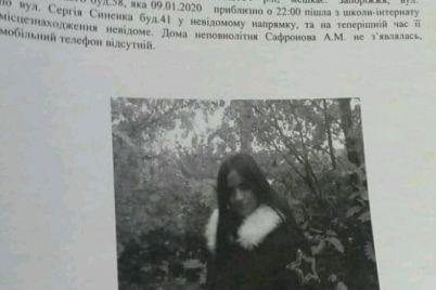 vijshla-zi-shkoli-ta-ne-povernulasya-u-zaporizhzhi-znikla-shkolyarka.jpg