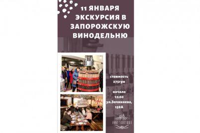 virtualnaya-ekskursiya-vinzavod-obuchenie-planirovaniyu-goda-i-eshhe-7-idej-kak-provesti-vyhodnye-v-zaporozhe.jpg