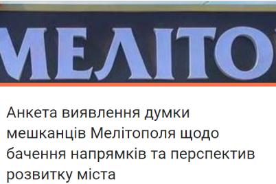 vlada-melitopolya-zapitud194-u-meshkancziv-yakih-zmin-u-misti-voni-hochut.png