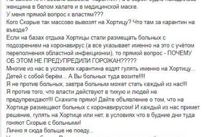 vlasti-zaporozhya-skryvayut-chto-bolnyh-koronavirusom-razmeshhayut-uzhe-i-na-horticze.jpg