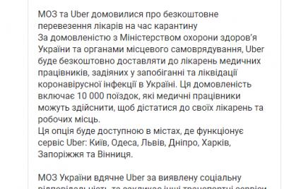 vo-vremya-karantina-uber-budet-besplatno-vozit-vrachej-v-kakih-gorodah.png