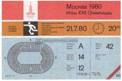 vo-vremya-olimpiady-80-zaporozhczev-ne-vypuskali-dazhe-na-moskovskuyu-trassu.jpg