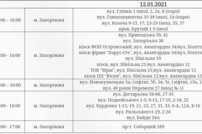 vo-vtornik-obestochat-desyatki-domov-v-zaporozhe-adresa.jpg