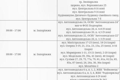 vo-vtornik-v-zaporozhe-sotni-potrebitelej-ostanutsya-bez-elektrichestva-adresa.jpg