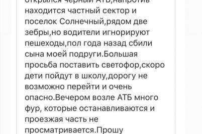 voditeli-ignoriruyut-perehody-zhiteli-zaporozhya-prosyat-ustanovit-svetofor-na-opasnom-uchastke-dorogi.jpg