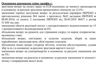 vodokanal-povysit-tarify-na-vodu-skolko-pridetsya-platit-zhitelyam-zaporozhya.png