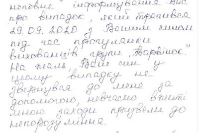 vospitatel-zaporozhskogo-detsada-dala-pismennye-poyasneniya-po-sluchayu-travli-rebenka-foto.png