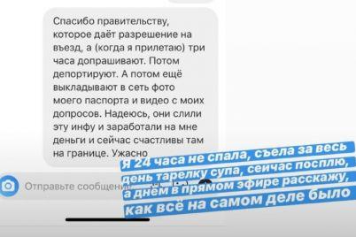 vot-i-vse-rossijskuyu-stendapershu-ne-vpustili-v-ukrainu.jpg