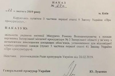 vozvrashhenie-prokurora-zaporozhskij-prokuror-osporil-svoe-uvolnenie-v-sude.jpg