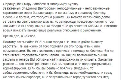 vremya-del-a-ne-slov-deputat-trebuet-ot-buryaka-otkrytiya-rynkov-i-sozyva-sessii.png