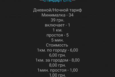 vsledstvie-zabastovki-proezd-v-taksi-berdyanska-rezko-podorozhal-video.jpg
