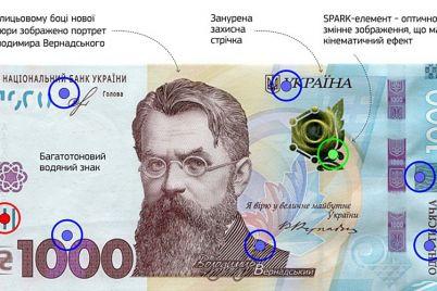 vstrechajte-vernadskogo-v-ukraine-vypustili-kupyuru-nominalom-1000-griven-1.jpg