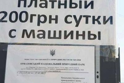 vuezd-na-territoriyu-zakaznika-fedotova-kosa-stal-platnym-foto.jpg