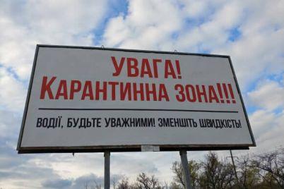 vveden-zapret-na-rabotu-obshhestvennogo-transporta-i-vuezd-v-goroda-zaporozhskoj-oblasti.jpg