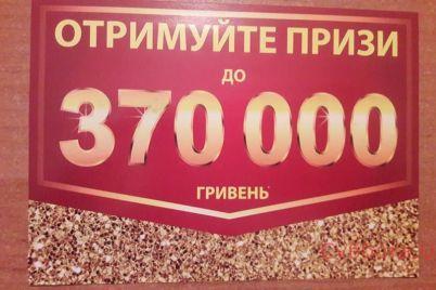 vy-vyigrali-370-tysyach-griven-zaporozhanka-rasskazala-o-novom-razvode-aferistov-foto.jpg