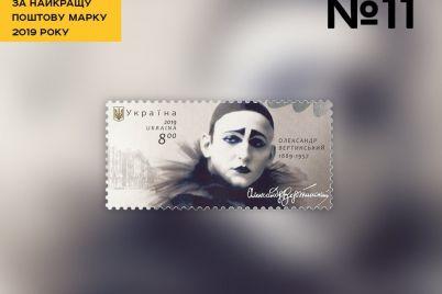 vyberi-ponravivshuyusya-ukrainczev-zovut-vybrat-luchshie-pochtovye-marki-goda-1.jpg