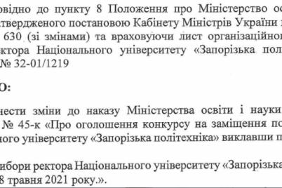 vybory-rektora-krupnogo-zaporozhskogo-vuza-pereneseny.png
