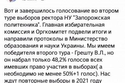 vybory-v-zaporozhskoj-politehnike-vyigral-greshta-no-rektorom-poka-ne-stal.jpg