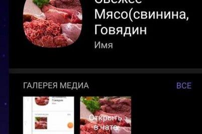 vyhod-est-zaporozhskie-rynochniki-organizovali-torgovlyu-onlajn-s-dostavkoj.jpg