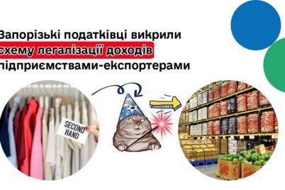 vyrashhivali-sekond-hend-zaporozhskie-nalogoviki-razoblachili-mnogomillionnuyu-shemu.jpg