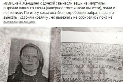 vyrvala-vannu-iz-steny-i-izbila-hozyajku-v-zaporozhskoj-oblasti-promyshlyaet-agressivnaya-kvartirosuemshhicza.jpg