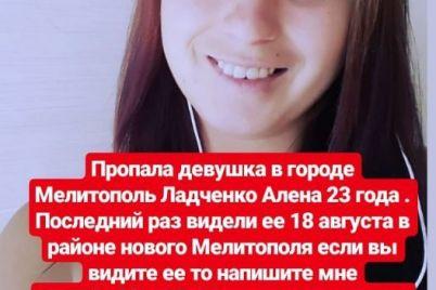 vyshla-iz-doma-i-ne-vernulas-v-zaporozhskoj-oblasti-bez-vesti-propala-devushka-foto.jpg
