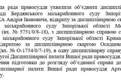 vysshij-sovet-pravosudiya-rassmotrit-discziplinarnoe-delo-v-otnoshenii-berdyanskogo-sudi.png