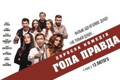 vystavki-spektakli-muzyka-kino-kuda-pojti-v-zaporozhe-20-26-fevralya.jpg