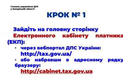 yak-otrimati-dovidku-pro-dohodi-v-elektronnomu-kabinetu-infogrfika.png