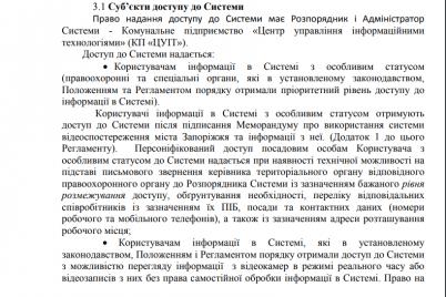 yak-otrimati-materiali-z-kamer-municzipalnod197-sistemi-videosposterezhennya-v-zaporizhzhi.png