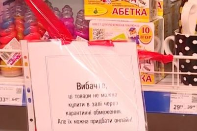 yak-u-zaporizhzhi-diyut-novi-karantinni-obmezhennya-ta-zaboroni.jpg