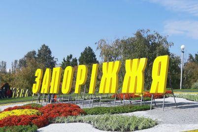 yak-u-zaporizhzhi-vidsvyatkuvali-den-mista-foto.jpg