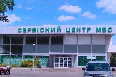 yak-v-zaporizhzhi-praczyuyut-servisni-czentri-mvs-pid-chas-karantinu.jpg