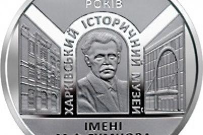 yubilejnaya-16-yanvarya-nbu-vypuskaet-monetu-v-chest-harkovskogo-muzeya-1.jpg