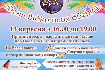 yunyh-zaporozhczev-i-ih-roditelej-poznakomyat-s-rabotoj-besplatnyh-kruzhkov.jpg