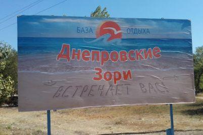 z-bazi-vidpochinku-u-kirilivczi-gospitalizuvali-desyatki-lyudej-shho-trapilosya.jpg