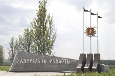 z-chim-i-yak-zaporizka-oblast-rozpochala-novij-rik.jpg