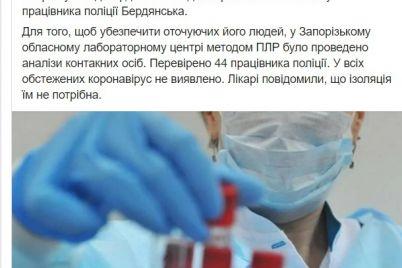 zabolevshij-koronavirusom-policzejskij-iz-zaporozhskoj-oblasti-ne-uspel-zarazit-kolleg.jpg