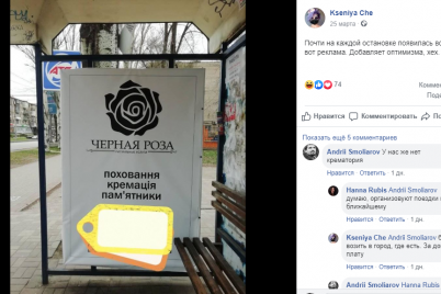 zahoroneniya-kremacziya-pamyatniki-zaporozhe-zapolonila-reklama-pohoronnyh-byuro.png