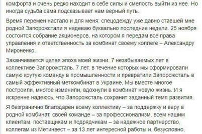 zakanchivaetsya-epoha-v-zhizni-shurma-soobshhil-ob-uhode-s-dolzhnosti-gendirektora-zaporozhstali.jpg