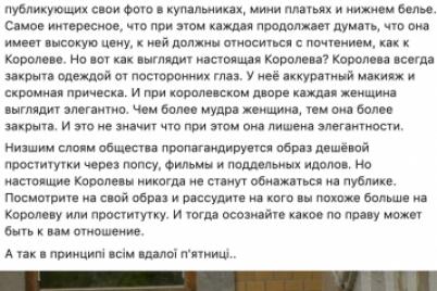 zamglavy-zaporozhskogo-oblsoveta-po-gendernym-voprosam-sravnil-zhenshhin-v-korotkih-yubkah-s-prostitutkami-ukrainki-otvetili-fleshmobom.png