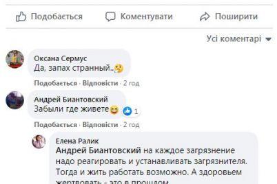 zapah-gaza-ili-zhzhenoj-reziny-zhiteli-zhalovalis-na-von-v-raznyh-rajonah-zaporozhya.jpg